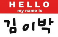 Why are so many Koreans named Kim? - iWONDER