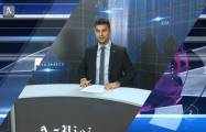 AzVision TV releases new edition of news in German for October 17 -  VIDEO